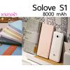แบตสำรอง powerbank Solove S1 ของแท้ 8000mah ราคา 750 บาท นำเข้าจากฮ่องกง