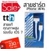 สายชาร์จ iphone 4/4s Powermax แท้ สีขาว คุณภาพสูง