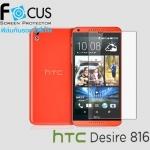 ฟิล์มกันรอย Focus สำหรับ HTC Desire 816