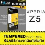 ฟิล์มกันรอย Focus สำหรับ Xperia Z5