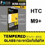 กระจกนิรภัย Focus Tempered Glass 9H Ultra Clear สำหรับ HTC One M9+ Plus