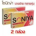 อาหารเสริม SONIYA A-liss โซนิญ่า เอลิส 2 กล่อง ส่งฟรี EMS