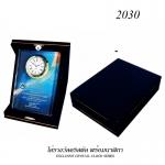 โล่รางวัลคริสตัลพร้อมนาฬิกา 2030
