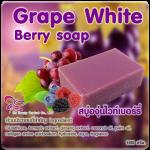 สบู่องุ่นไวท์เบอร์รี่ Grape White Berry soap ขนาด 100 กรัม ขายส่ง
