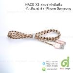 สายชาร์จ Hoco X3 Micro USB iPhone 6 iPhone 5 Samsung สีทอง