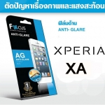 ฟิล์มกันรอย Focus สำหรับ Xperia XA