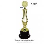 WS-6106 ถ้วยรางวัล White Silver