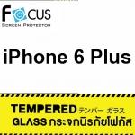 กระจกนิรภัย Focus Tempered Glass สำหรับ iPhone 6 Plus (หน้า-หลัง)