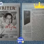 """แนะนำหนังสือ """"ความตายในร้านหมอฟัน"""" ในนิตยสาร WRITER ฉบับที่ 23"""
