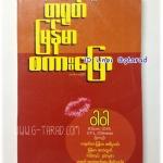 หนังสือสนทนาภาษาจีน พม่า