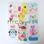 เคส HTC Desire 816 แบบยางใส ลายการ์ตูน