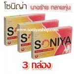 อาหารเสริม SONIYA A-liss โซนิญ่า เอลิส 3 กล่อง ส่งฟรี EMS
