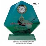 โล่รางวัลคริสตัลพร้อมนาฬิกา 2031