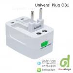 ปลั๊กไฟเอนกประสงค์ OOP OB1 ใช้ได้หลายประเทศ EU AU UK US มีหัวต่าง ๆ ให้ปรับเปลี่ยน ขนาดพกพา