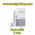 Dora Serum By Soniya ดอร่า เซรั่ม 1 ชิ้น ส่งฟรี EMS