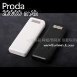 แบตสำรอง Remax Proda