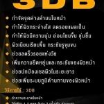 3DB Serum เข้มข้น บำรุงล้ำลึก ส่งฟรี 2,250 ฿