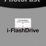 """วิธีแก้ปัญหา i-Flash Device แจ้งปัญหา """"โปรดซื้อPhoto Fast ที่ถูกลิขสิทธิ์"""" ง่ายๆ"""