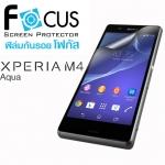 ฟิล์มกันรอย Focus สำหรับ Sony Xperia M4 Aqua