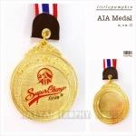 เหรียญรางวัล/ที่ระลึก AIA