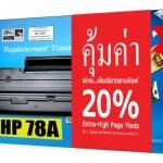 ตลับหมึกเลเซอร์ HP CE278A Compute (Toner Cartridge) (แพ็ค 3 ตลับ)