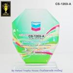 CS-1203 โล่รางวัล 2 Size
