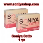 Soniya Setto โซนิญ่า เซ็ทโตะ 2 ชุด ส่งฟรี EMS