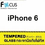 กระจกนิรภัย Focus Tempered Glass สำหรับ iPhone 6 (หน้า-หลัง)