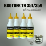 Reset gear Brother TN-351/ TN-359