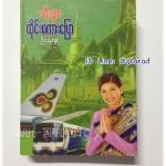หนังสือสนทนาภาษาอังกฤษ พม่า