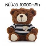 แบตสำรอง ตุ๊กตาหมี