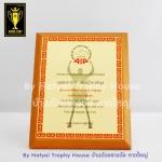 โล่รางวัล PS-012 Wooden Plaque