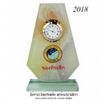 โล่รางวัลคริสตัลพร้อมนาฬิกา 2018