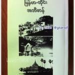หนังสือ พจนานุกรม เมียนมาร์ - ไทย Myanmar - Thai