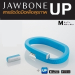 UP by Jawbone Size M - Blue