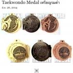 เหรียญรางวัล/กีฬา ชุบสีแววรมดำ