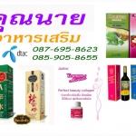 ร้านอาหารเสริม คุณนาย ออนไลน์ ส่งทั่วไทย