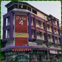 ร้านPajjai 4 | ศูนย์รวมอาหารเสริม วิตามิน เครื่องสำอางค์ ผลิตภัณฑ์ลดน้ำหนัก ดูแลผิว