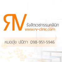 ร้านRV Clinic