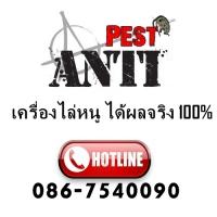 ร้านAntipest