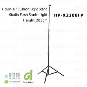 ขาตั้งไฟสตูดิโอ ไฟต่อเนื่อง ไฟแต่งหน้า HP-X2200FP Hpush Air Cushion Light Stand 205cm ขาตั้งไฟแฟลช