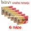 อาหารเสริม SONIYA A-liss โซนิญ่า เอลิส 6 กล่อง ส่งฟรี EMS thumbnail 1
