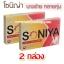 อาหารเสริม SONIYA A-liss โซนิญ่า เอลิส 2 กล่อง ส่งฟรี EMS thumbnail 1
