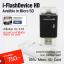 ขาย i-flash drive/i-flash device แบบใส่ micro sd card เพียง 750 บาท thumbnail 1