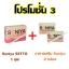 Soniya Setto โซนิญ่า เซ็ทโตะ 1 ชุด + Soniya โซนิญ่า 2 กล่อง ส่งฟรี EMS thumbnail 1