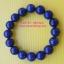 สร้อยข้อมือลาพิส ลาซูลี่ Lapis Lazuli หินมงคลของคนเกิดวันศุกร์ และเป็นหินมงคลของคนเกิดเดือนกันยายน thumbnail 1