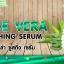 ALOE VERA SOOTHING SERUM อโรเวล่า ซูสติ้ง เซรั่ม : สำหรับทำแบรนด์และแบ่งบรรจุ