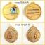 เหรียญรางวัล/กีฬา ชุบทองลงสี สั่งทำ thumbnail 1