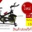 จักรยานออกกําลังกาย ระบบสายพาน Spin Bike รุ่น 882 thumbnail 7