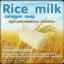 สบู่น้ำนมข้าวคอลลาเจน (มีเม็ดข้าว) Rice milk collagen soap 100 กรัม ขายส่ง